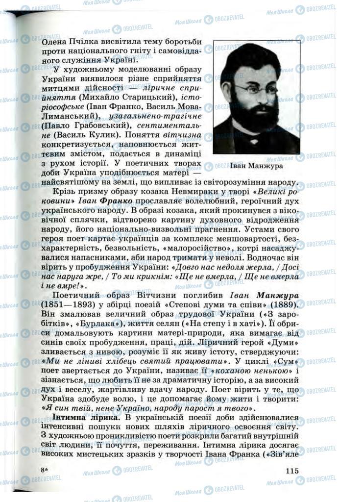 Підручники Українська література 10 клас сторінка 115
