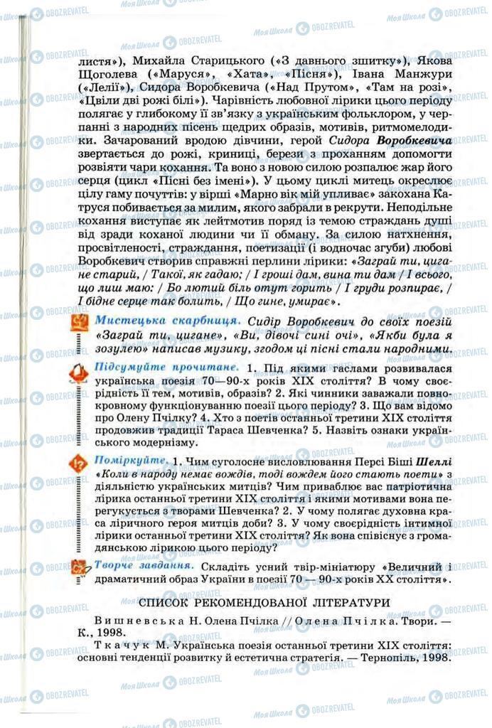 Підручники Українська література 10 клас сторінка 116