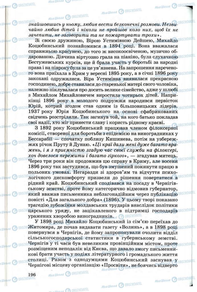 Підручники Українська література 10 клас сторінка 196