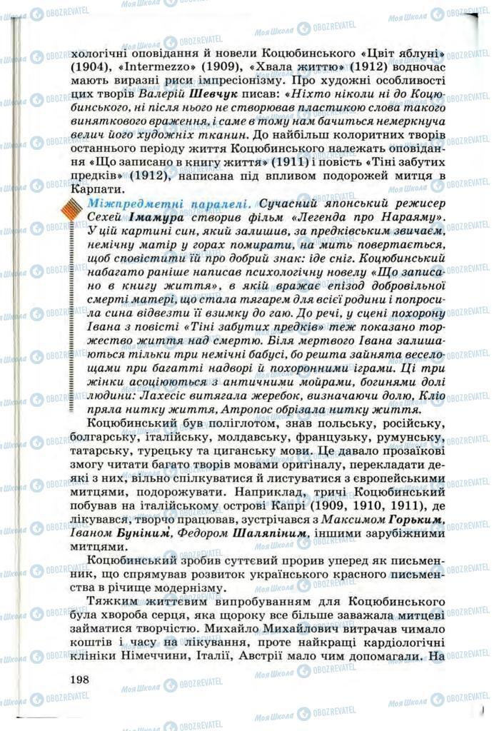 Підручники Українська література 10 клас сторінка 198