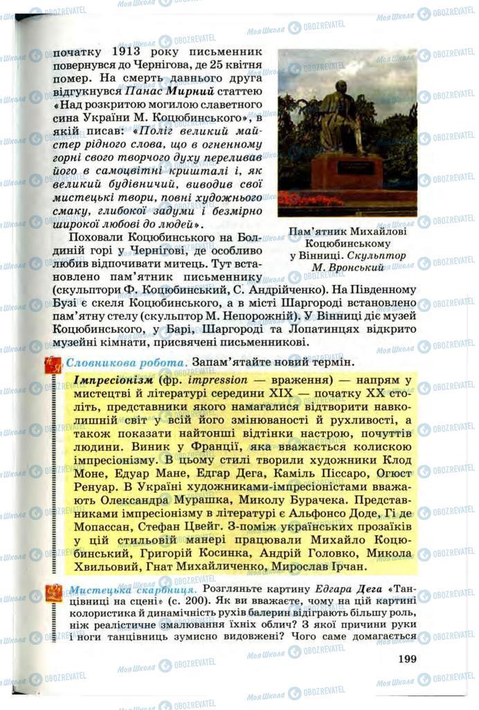 Підручники Українська література 10 клас сторінка 199