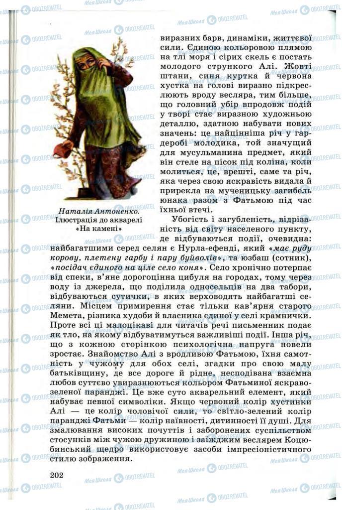 Учебники Укр лит 10 класс страница 202