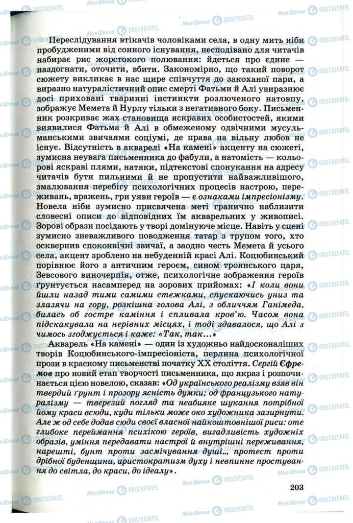 Учебники Укр лит 10 класс страница 203