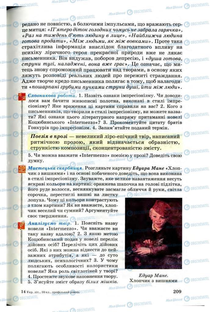 Учебники Укр лит 10 класс страница 209
