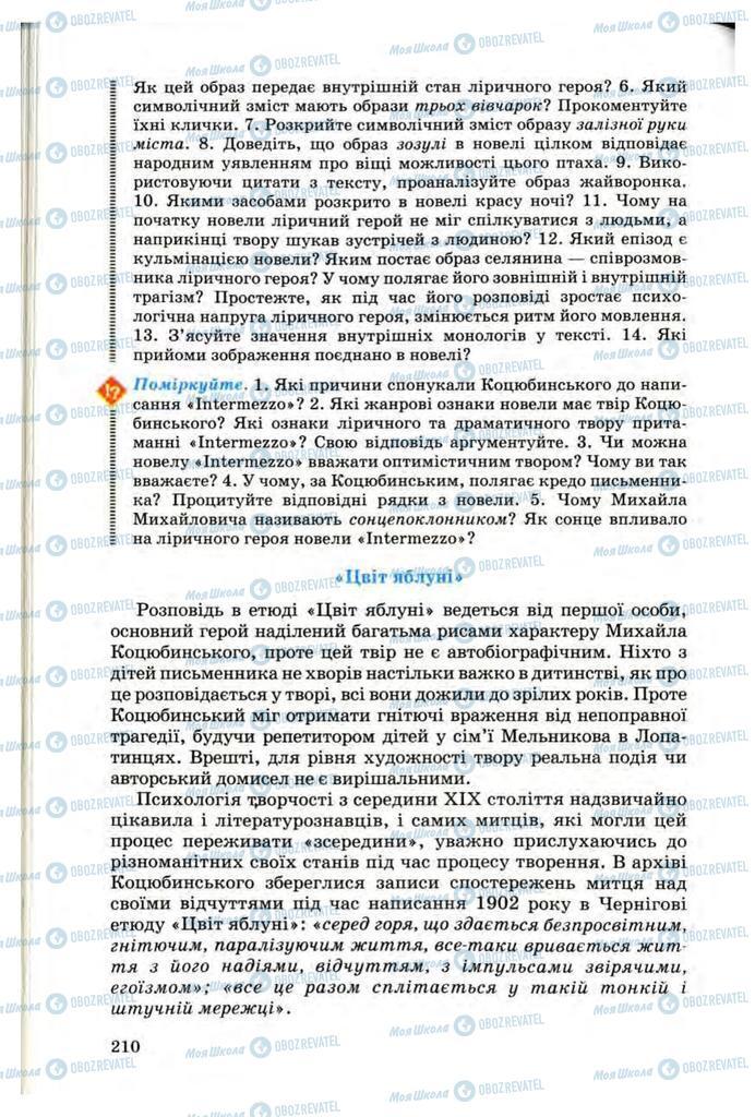 Учебники Укр лит 10 класс страница 210