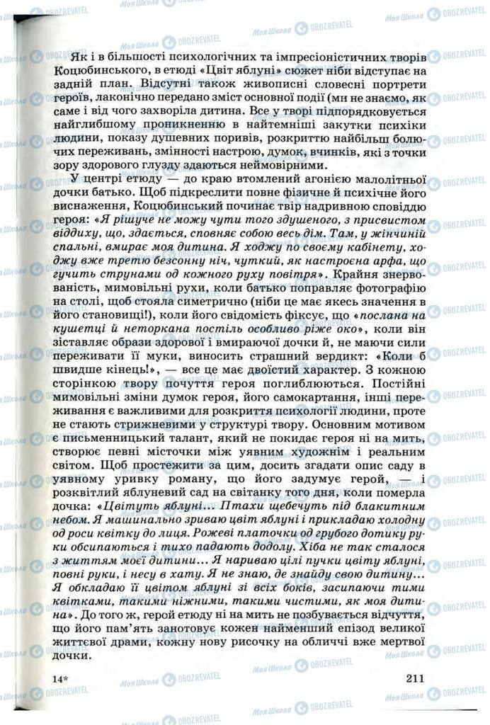 Учебники Укр лит 10 класс страница 211