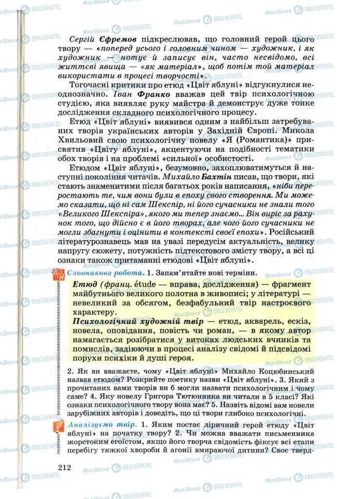Підручники Українська література 10 клас сторінка 212