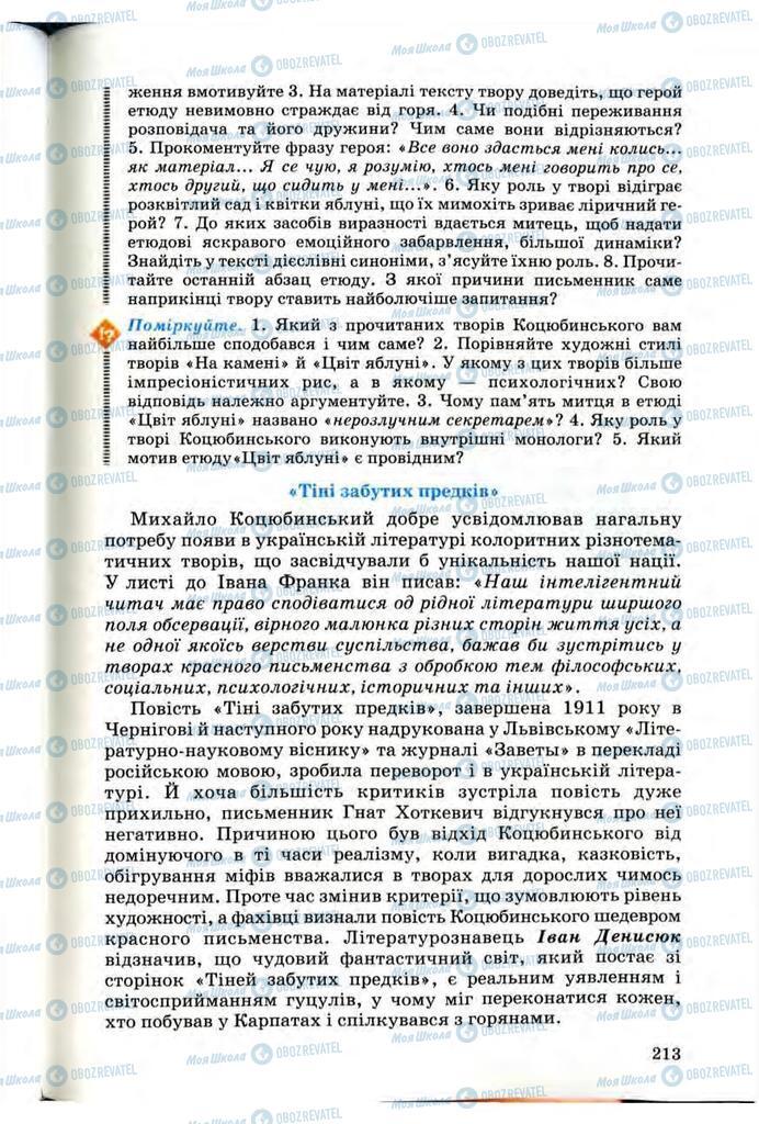 Підручники Українська література 10 клас сторінка 213