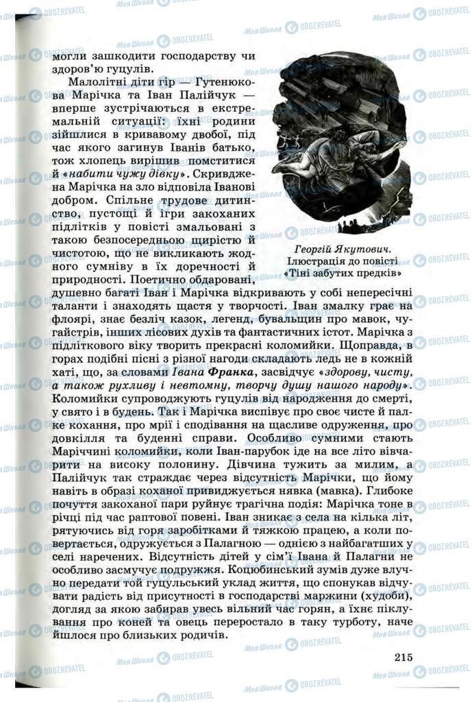 Підручники Українська література 10 клас сторінка 215