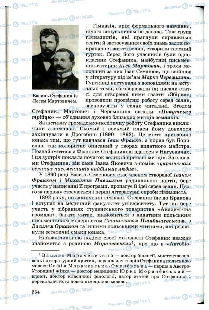 Підручники Українська література 10 клас сторінка  254