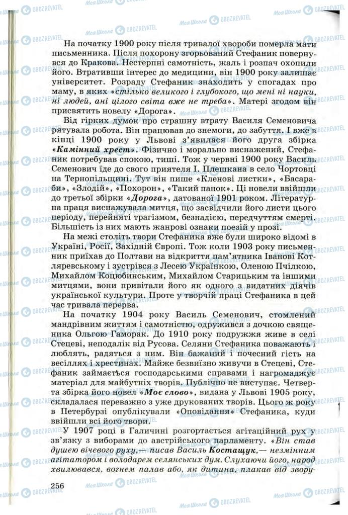 Підручники Українська література 10 клас сторінка  256
