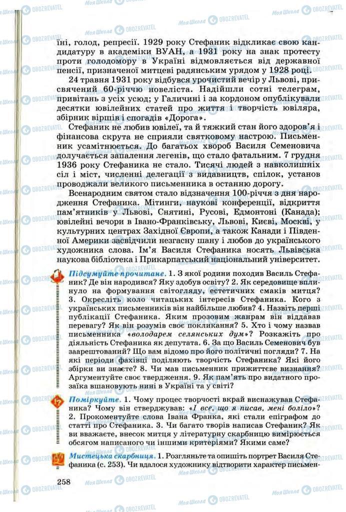 Підручники Українська література 10 клас сторінка  258