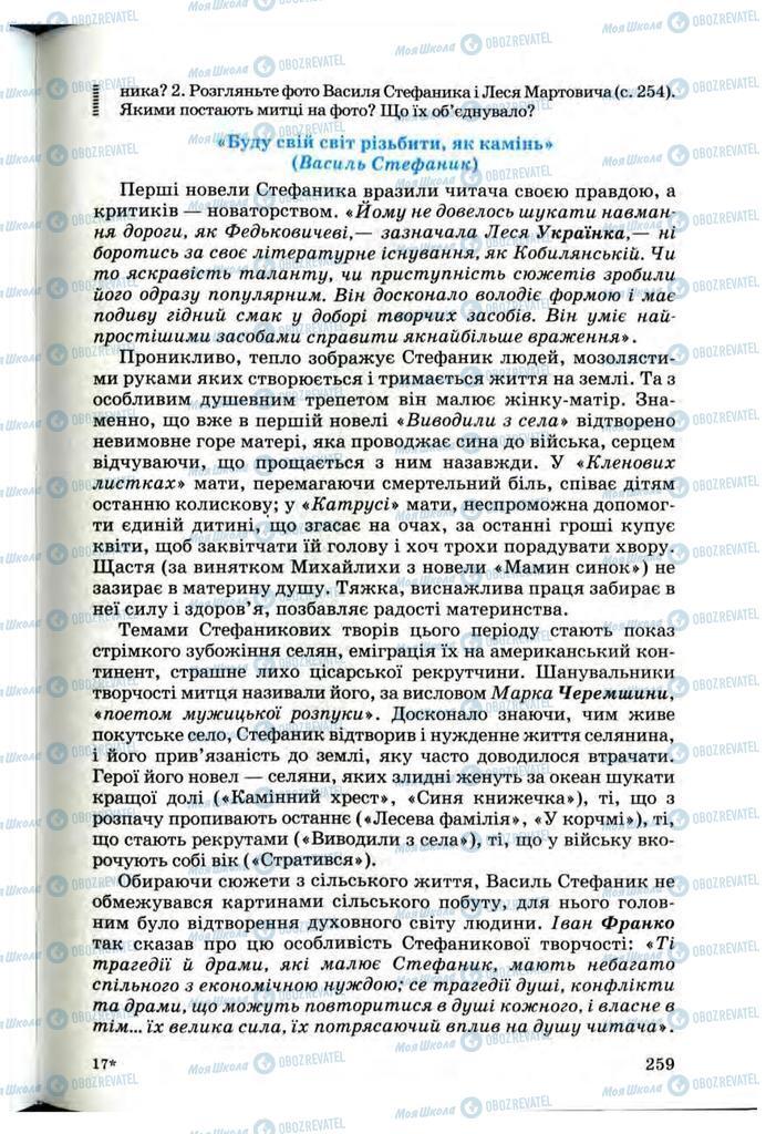 Підручники Українська література 10 клас сторінка  259
