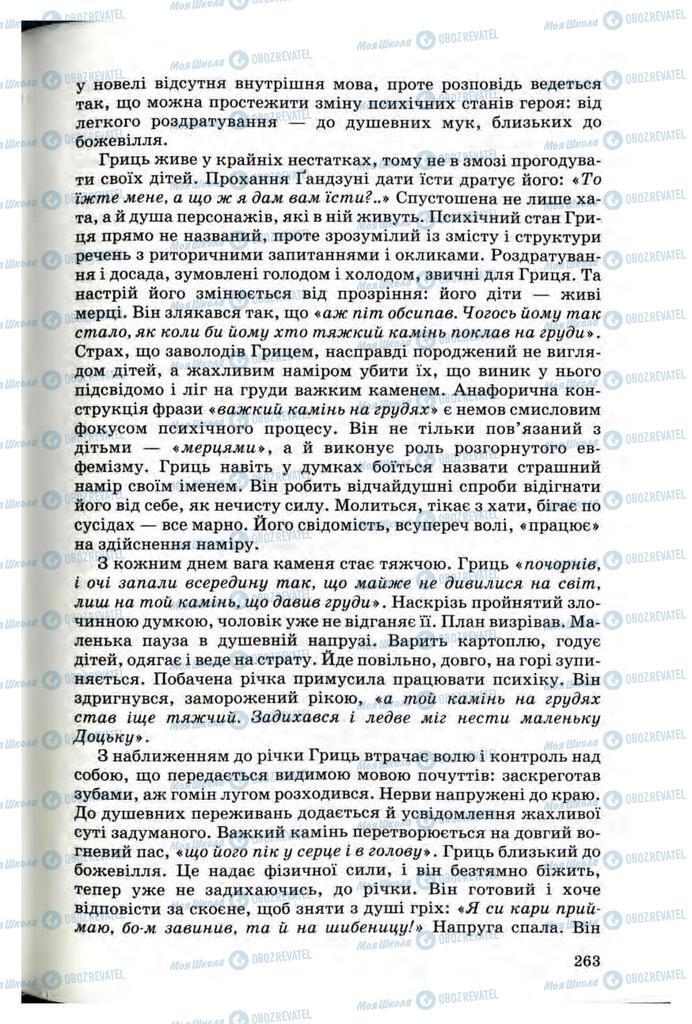 Підручники Українська література 10 клас сторінка  263
