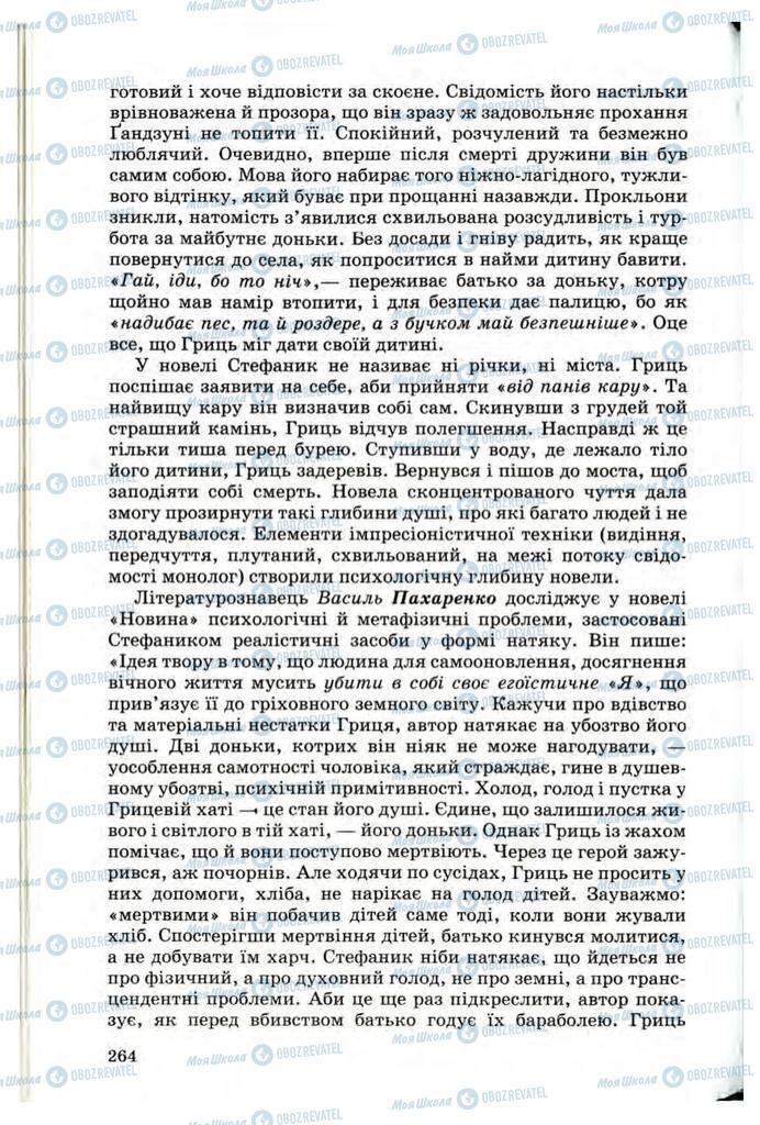 Учебники Укр лит 10 класс страница  264