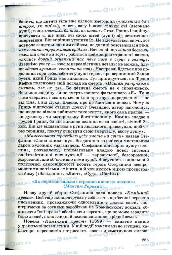 Підручники Українська література 10 клас сторінка  265