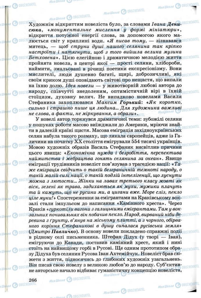 Підручники Українська література 10 клас сторінка  266