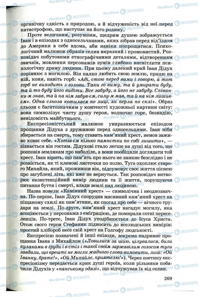 Підручники Українська література 10 клас сторінка  269