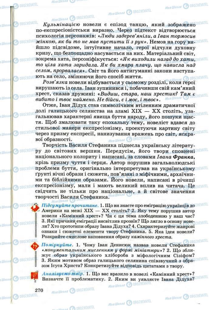 Підручники Українська література 10 клас сторінка  270
