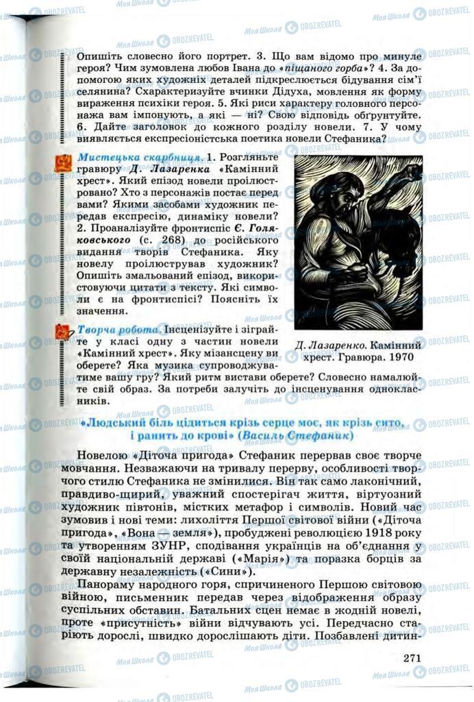 Підручники Українська література 10 клас сторінка  271