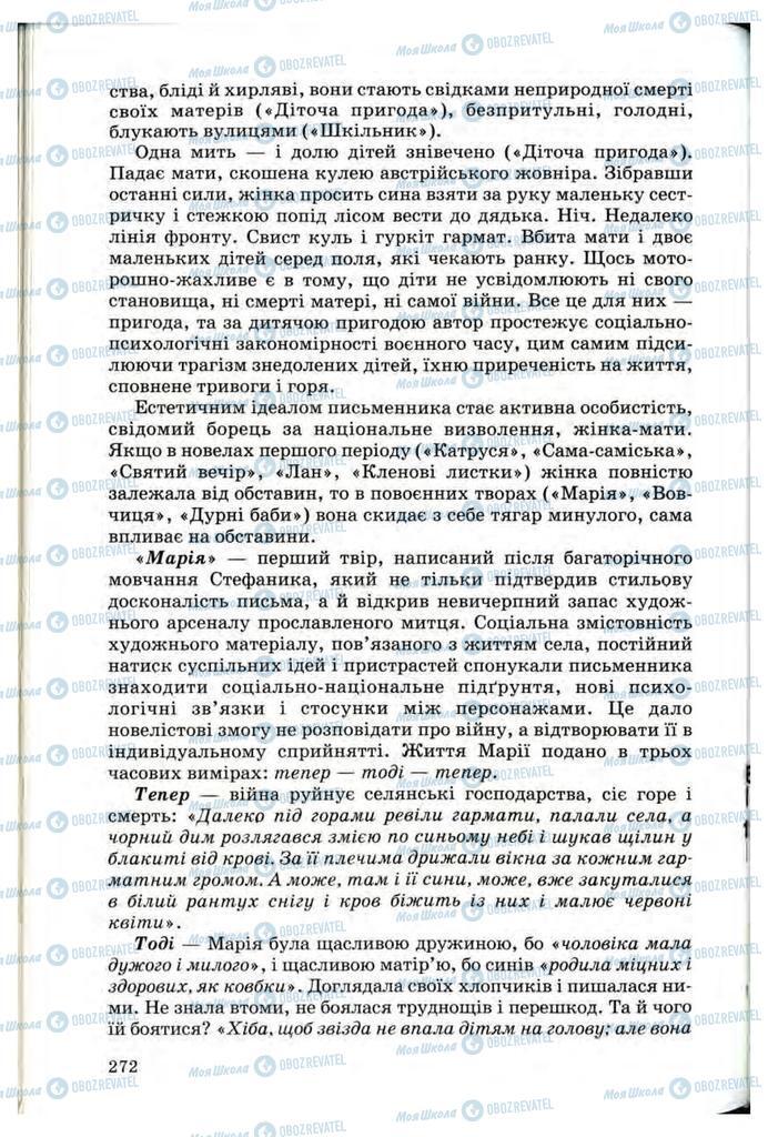 Підручники Українська література 10 клас сторінка  272