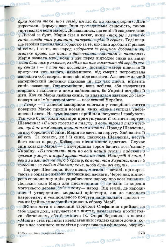 Підручники Українська література 10 клас сторінка  273