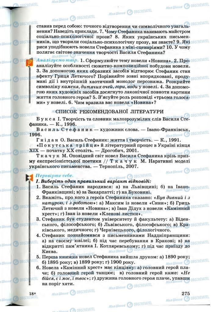 Підручники Українська література 10 клас сторінка  275