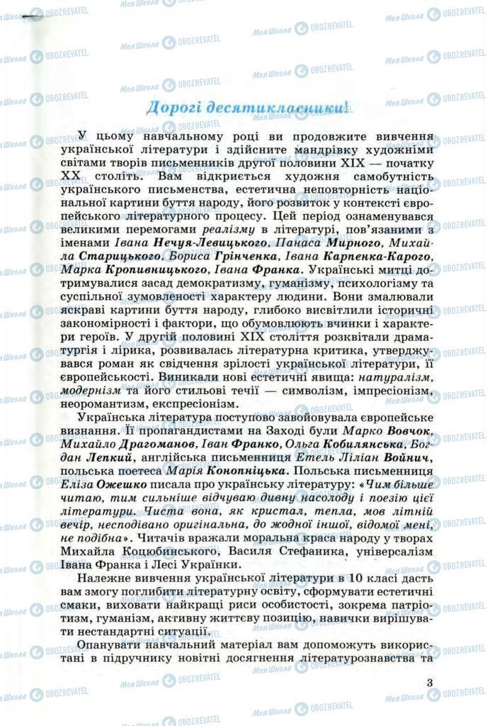 Підручники Українська література 10 клас сторінка  3