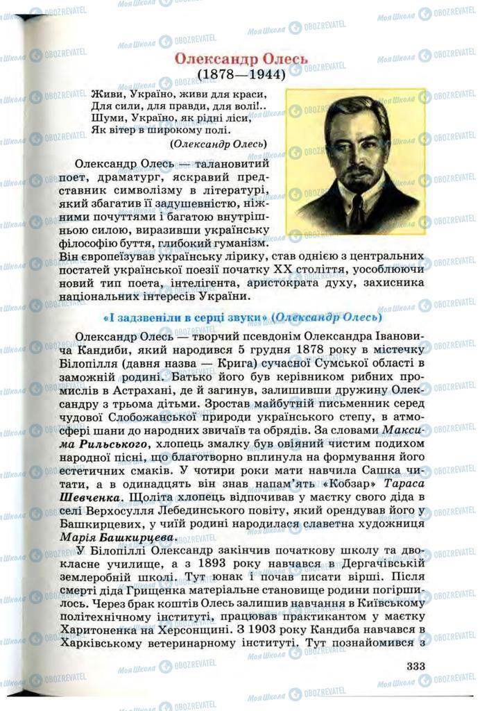 Учебники Укр лит 10 класс страница 333