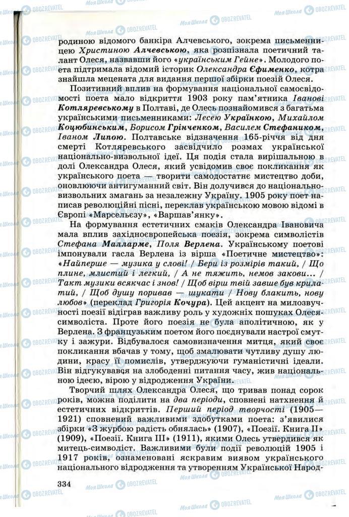 Підручники Українська література 10 клас сторінка 334