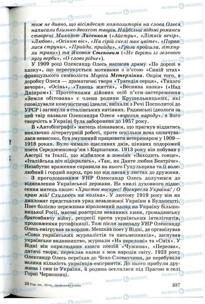 Підручники Українська література 10 клас сторінка 337