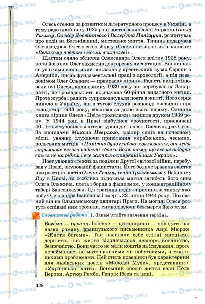 Підручники Українська література 10 клас сторінка 338