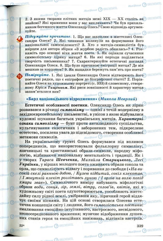 Підручники Українська література 10 клас сторінка 339