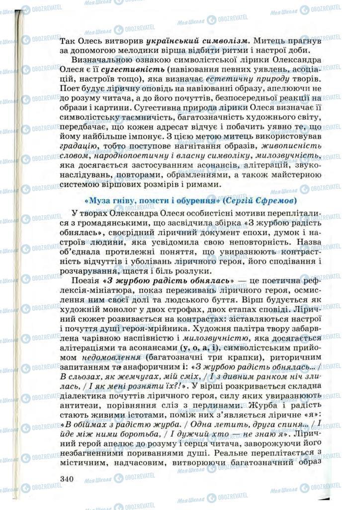 Підручники Українська література 10 клас сторінка 340