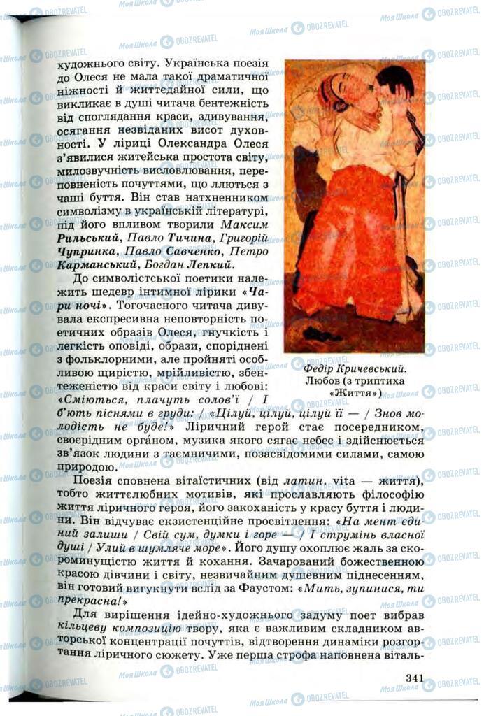 Підручники Українська література 10 клас сторінка 341