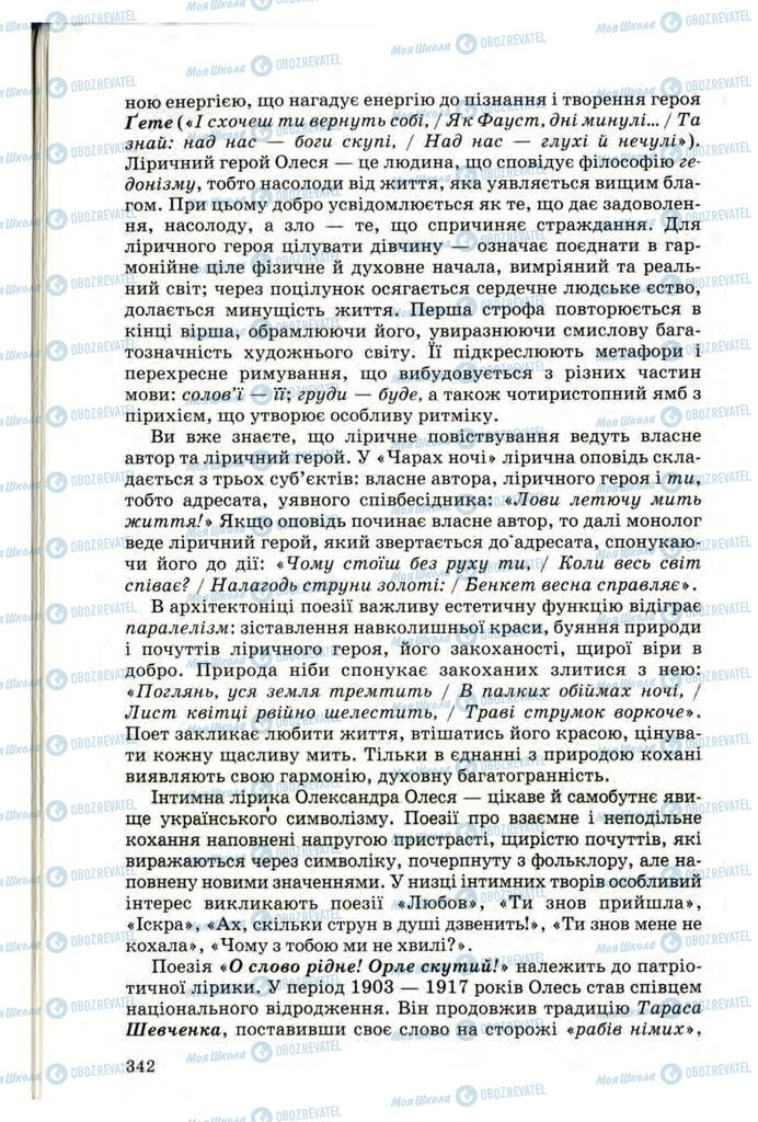 Підручники Українська література 10 клас сторінка 342