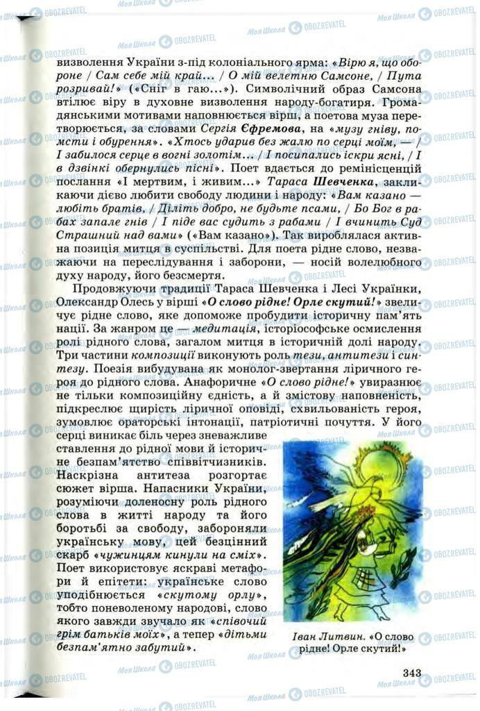Підручники Українська література 10 клас сторінка 343