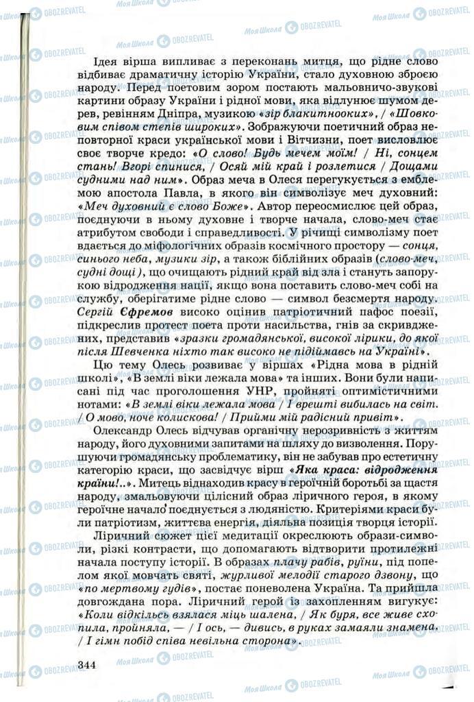 Підручники Українська література 10 клас сторінка 344