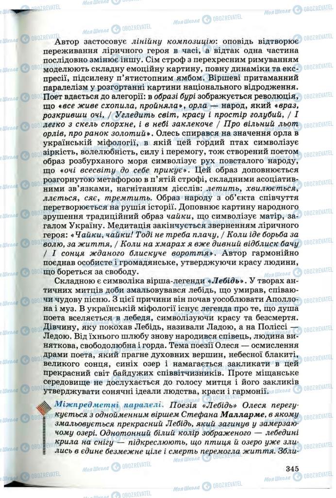 Підручники Українська література 10 клас сторінка 345