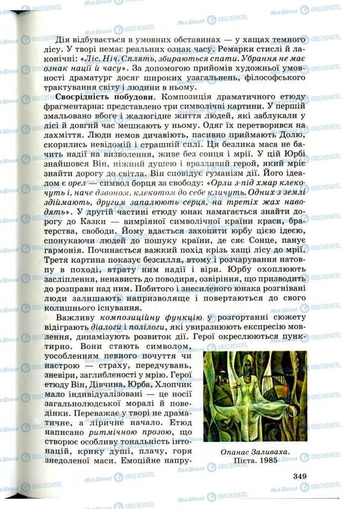Підручники Українська література 10 клас сторінка 349