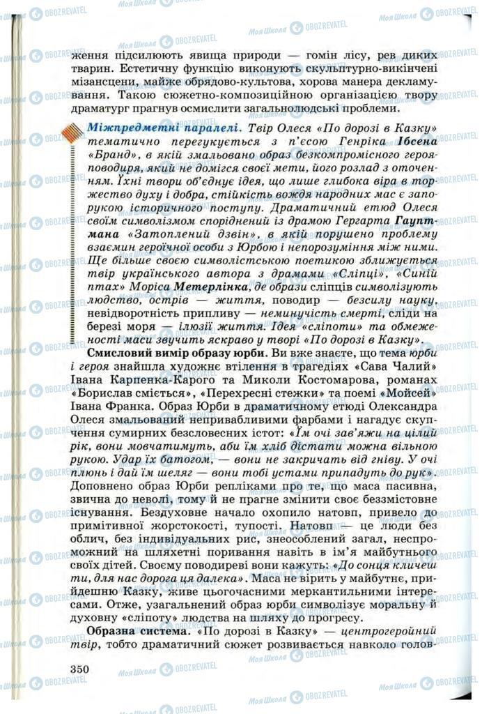 Підручники Українська література 10 клас сторінка 350