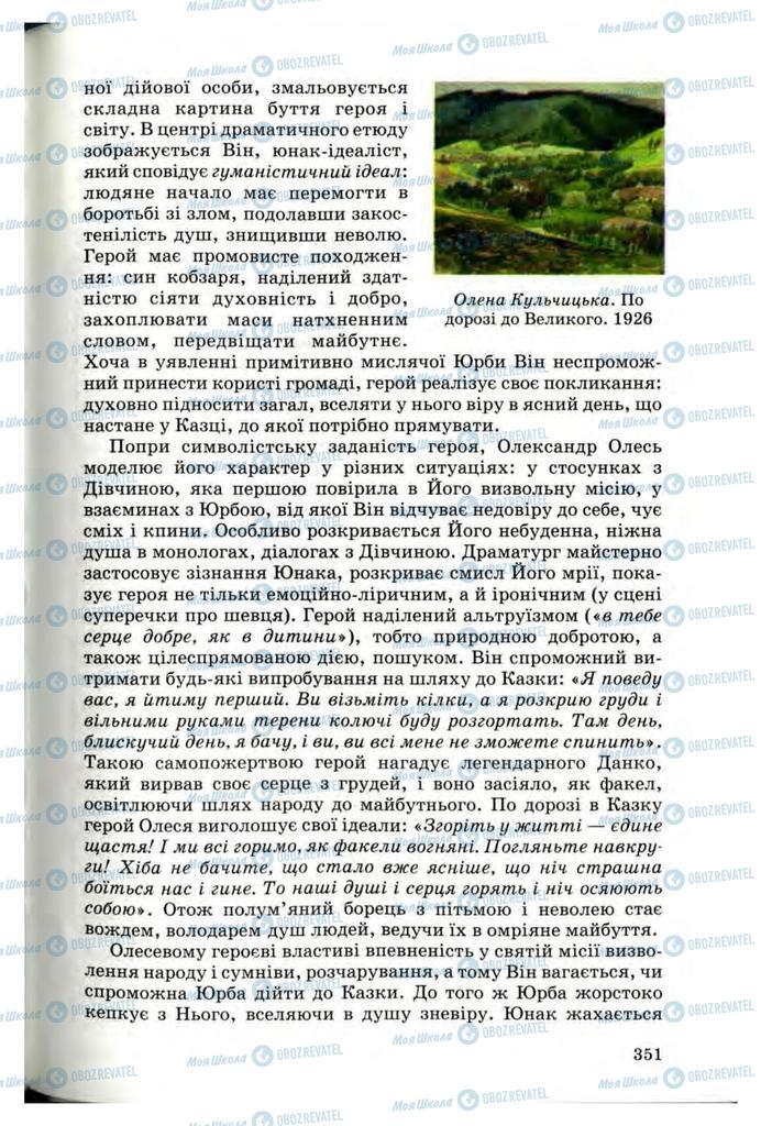 Підручники Українська література 10 клас сторінка 351