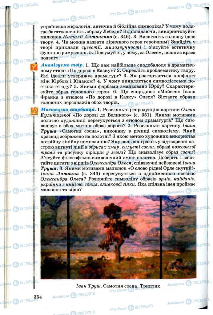 Підручники Українська література 10 клас сторінка 354