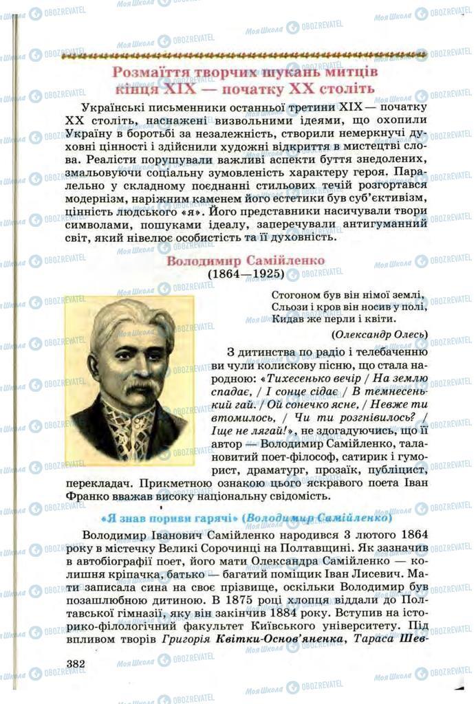 Підручники Українська література 10 клас сторінка 382