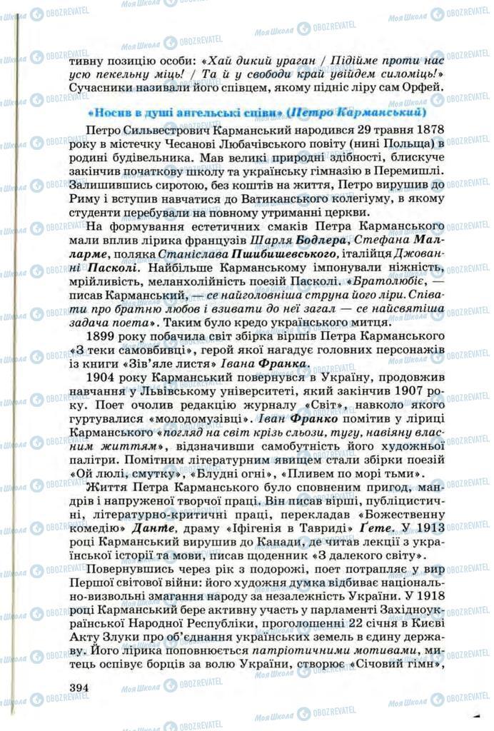 Підручники Українська література 10 клас сторінка 394