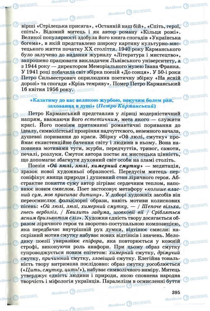 Підручники Українська література 10 клас сторінка 395