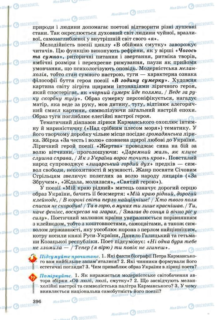 Підручники Українська література 10 клас сторінка 396