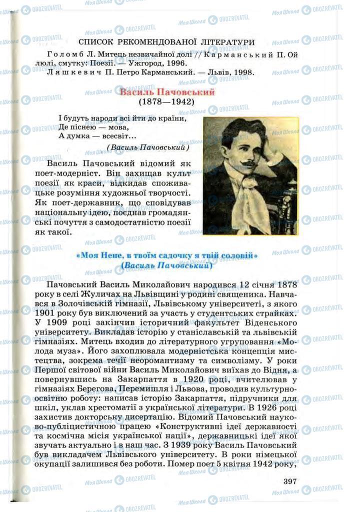Учебники Укр лит 10 класс страница 397
