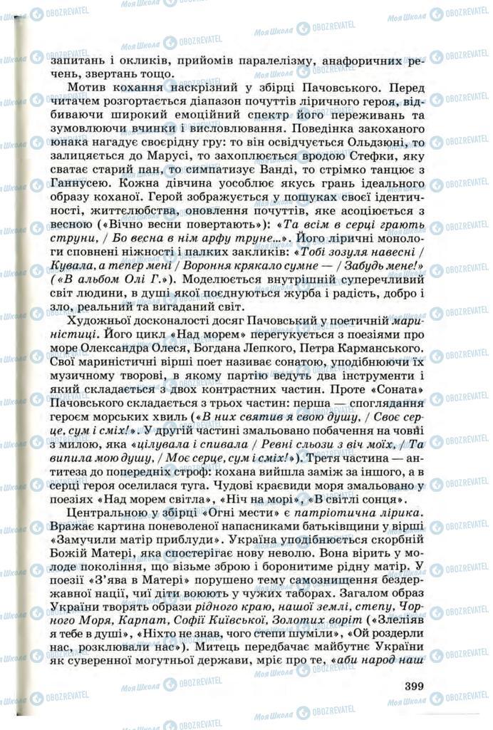 Учебники Укр лит 10 класс страница 399