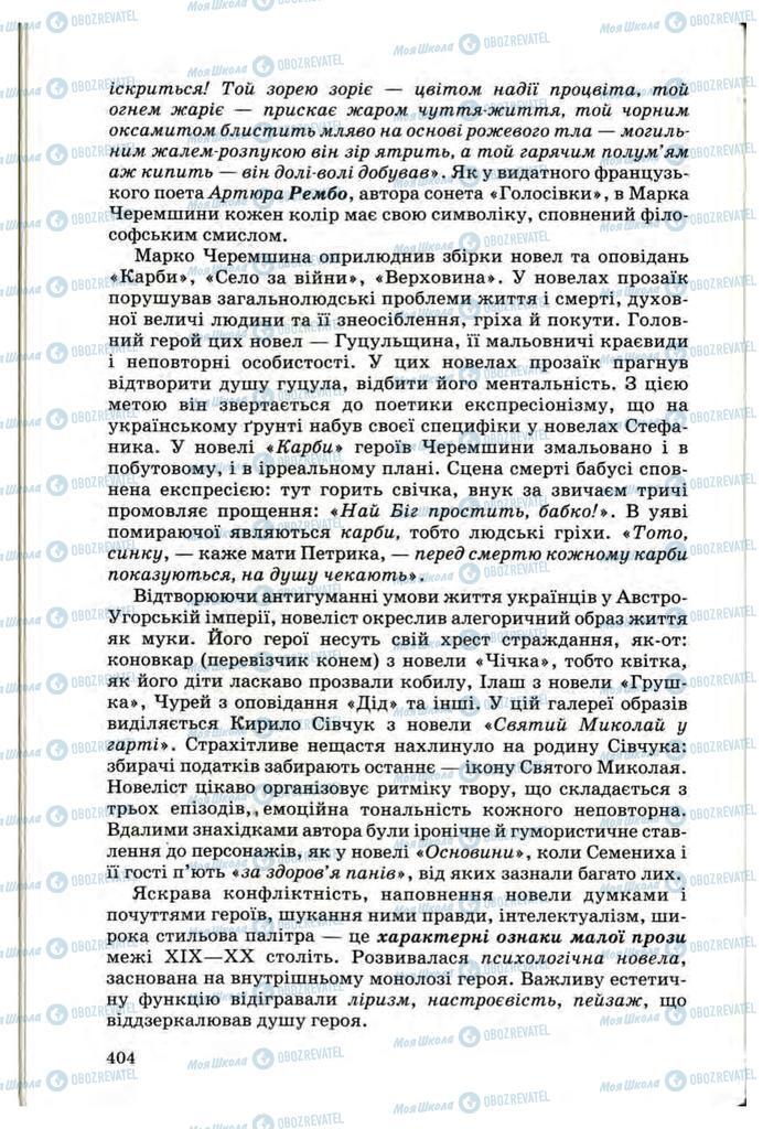 Підручники Українська література 10 клас сторінка 404